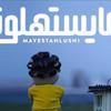 Hassan ElShafei - lyrics - حسن الشافعى و ابلة فاهيتا ما يستهلوشى