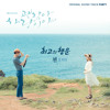 Chen (첸) [EXO-M] - 최고의 행운 (Best Luck)(Inst.) [It's Okay, That's Love OST] MP3 Download