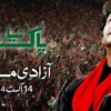 Abrar-ul-Haq's Song Haq Hamara Azadi For Azadi March (Video/Download Mp3)