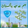 Hum se Hai Pakistan (14 Aug Song 2014)