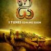'I' Movie BGM-Vikram- A.R Rahman