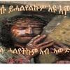 Orthodox Tewahdo Mezmur Diakone Efrem...!