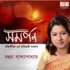 Balo Durga Maa - samarpan