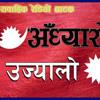 Andhyaro Ujyalo Radio Drama(2nd Phase) Episode