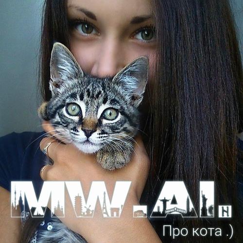 Про кота мр3