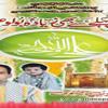 Hussain Tere Naam Se