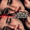جعفر الغزال - محمد جمال - حالف لا ما انام