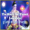 Hare Ram Hare Rama