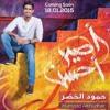 Humood AlKhudher - حمود الخضر - كن أنت - Kun Anta - من ألبوم #أصير أحسن