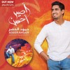 Humood AlKhudher - حمود الخضر - كن أنت   Kun Anta   من ألبوم #أصير أحسن