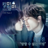 Unspeakable Secret (Kill Me Heal Me OST)