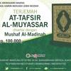Tafsir Al-Muyassar: Surat Al-Baqoroh ayat 120 - 124