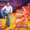 Humood AlKhudher - Kun Anta (Vocal Only)