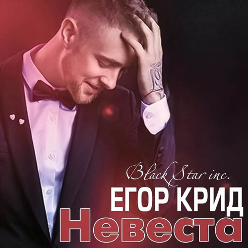 Download & Stream MusicЕгор Крид - Невеста by Little Lotus Download MP3, Listen & Stream Music online
