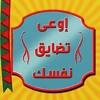 Salalem - Ew3a Tdaye2 Nafsak سلالم - إوعى تضايق نفسك
