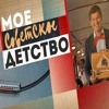 My Soviet Childhood (2014, tv-doc) - Piano Lyric-dramatic (mono)