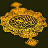 Surah Al - FAJR - Sheikh Hani Ar - Rifai سورة الفجر - الشيخ هاني الرفاعي
