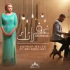 غفرانك | Ashraf Majed Feat. May Abd El Aziz