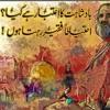 Dum hama Dam Ali Ali