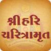 01 01 Shree Hari Charitramrut Sagar
