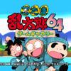 Ost Nintama Rantaro Lyric(Yuuki 100) - Ninja Boy
