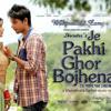 Je Pakhi Ghor Bojhena by Dhruba