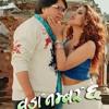 SURKE THAILI KHAI (सुर्के थैली खै) | Woda Number 6 || Nepali Movie