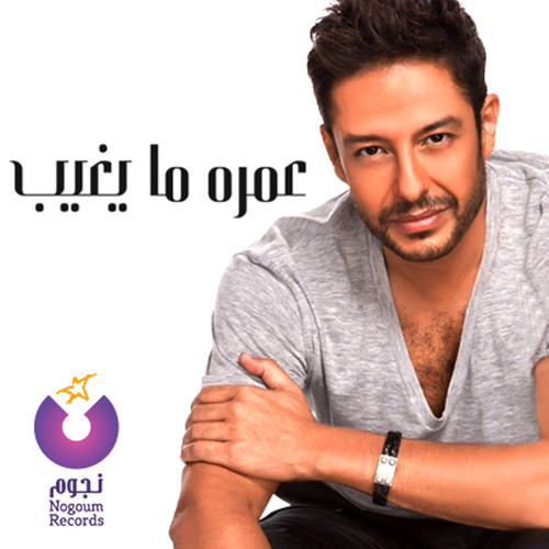اغنية الغالي ناسيني mp3 محمد حماقى 2015