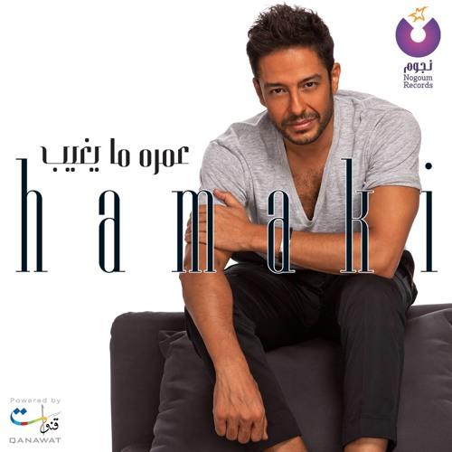 اغنية ماينى mp3 محمد حماقى 2015