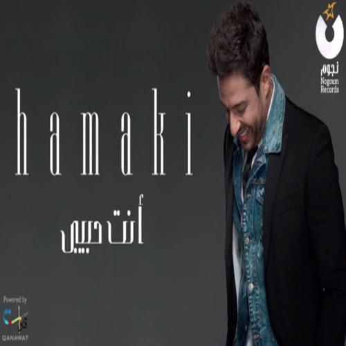اغنية انت حبيبى mp3 محمد حماقى 2015