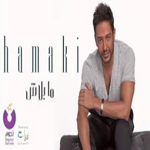 اغنية ما بلاش mp3 محمد حماقى 2015