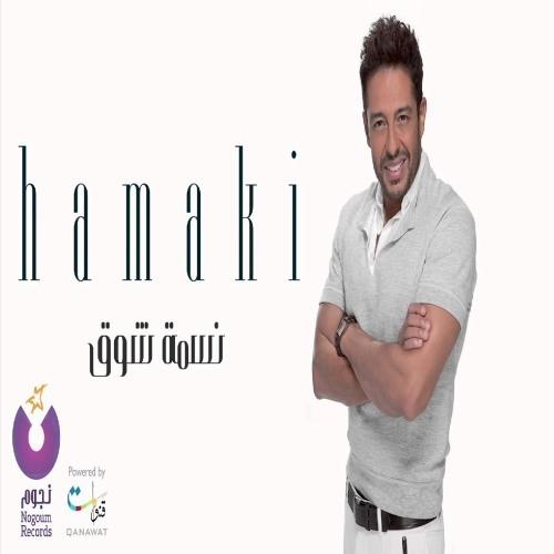 اغنية نسمة شوق mp3 محمد حماقى 2015