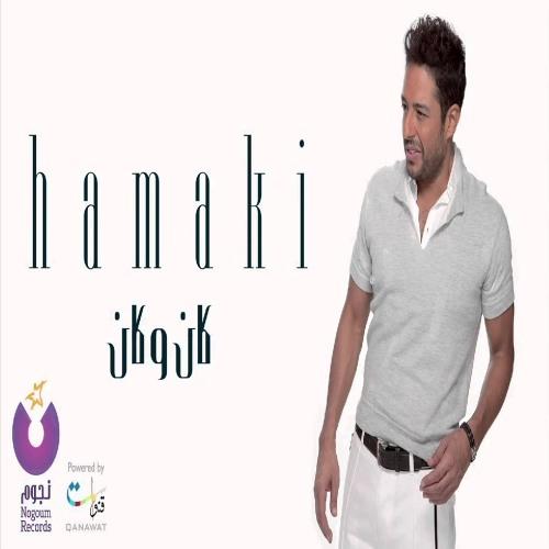اغنية كان وكان mp3 محمد حماقى 2015
