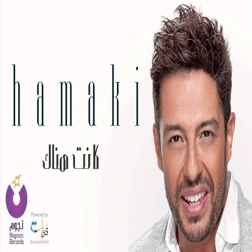 اغنية كانت هناك mp3 محمد حماقى 2015