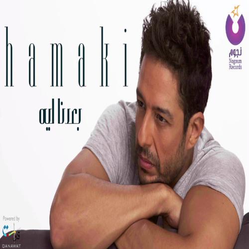 اغنية بعدنا ليه mp3 محمد حماقى 2015