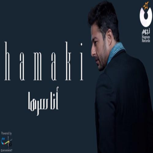 اغنية انا سرها mp3 محمد حماقى 2015
