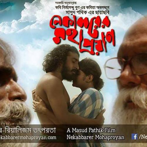 05. Tomar Sobuj Jole - Saim Rana (Bangla New Mix Music) by Bangla New Mix Music