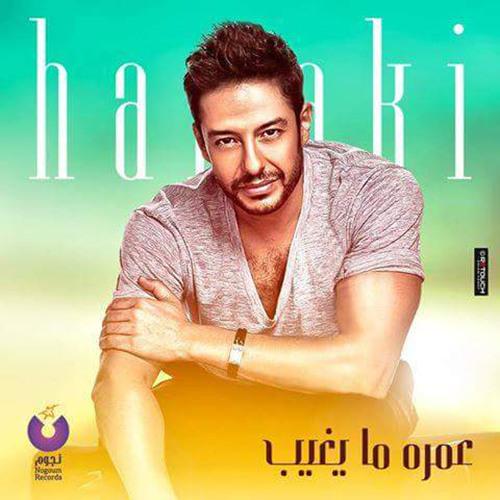اغنية صابر علي حالي mp3 محمد حماقى 2015