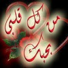 khaled fo2ad - Min Kol El 2alb / خالد فؤاد - من كل القلب