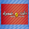 هرجهلك : انت و ضميرك - سلطان منصور و هيثم فقيه