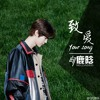 LUHAN - Your Song (致爱) - 鹿晗