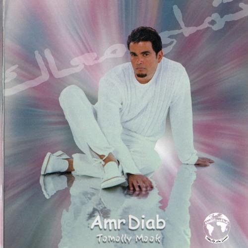 Песня tamally maak budha bar - amr diab  cheb khaled - скачать музыку mp3, найти нужный текст песни