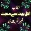 Dr muhammad shabbir qamar bokhari 2016 mp3lio hangama download