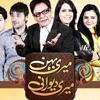 Lathe Di Chadar By  Ustad Sahir Ali Bagga & Hina Nasrullah