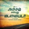 Thalli Pogathey Achcham Yenbathu Madamaiyada Official Promo Free Download Mp3