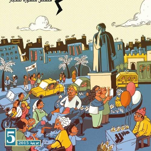 El cómic árabe actual visto por sus autores