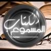 043 - التفسير الصوتي ( تفسير السعدي ) لسورة الزخرف - الشيخ عبدالرحمن السبهان مع تلاوة الشيخ عبدالعزيز الأحمد