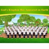 "Praise and Worship | Chinese Chorus ""God's Kingdom Has Appeared on Earth"""