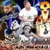 (مهرجان فرحة اولاد طليس الببات خالد بندق و احمد مارو (وديزاينر محمودعزمى