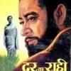 Beqarar Dil Tu Gaye Ja - Cover from